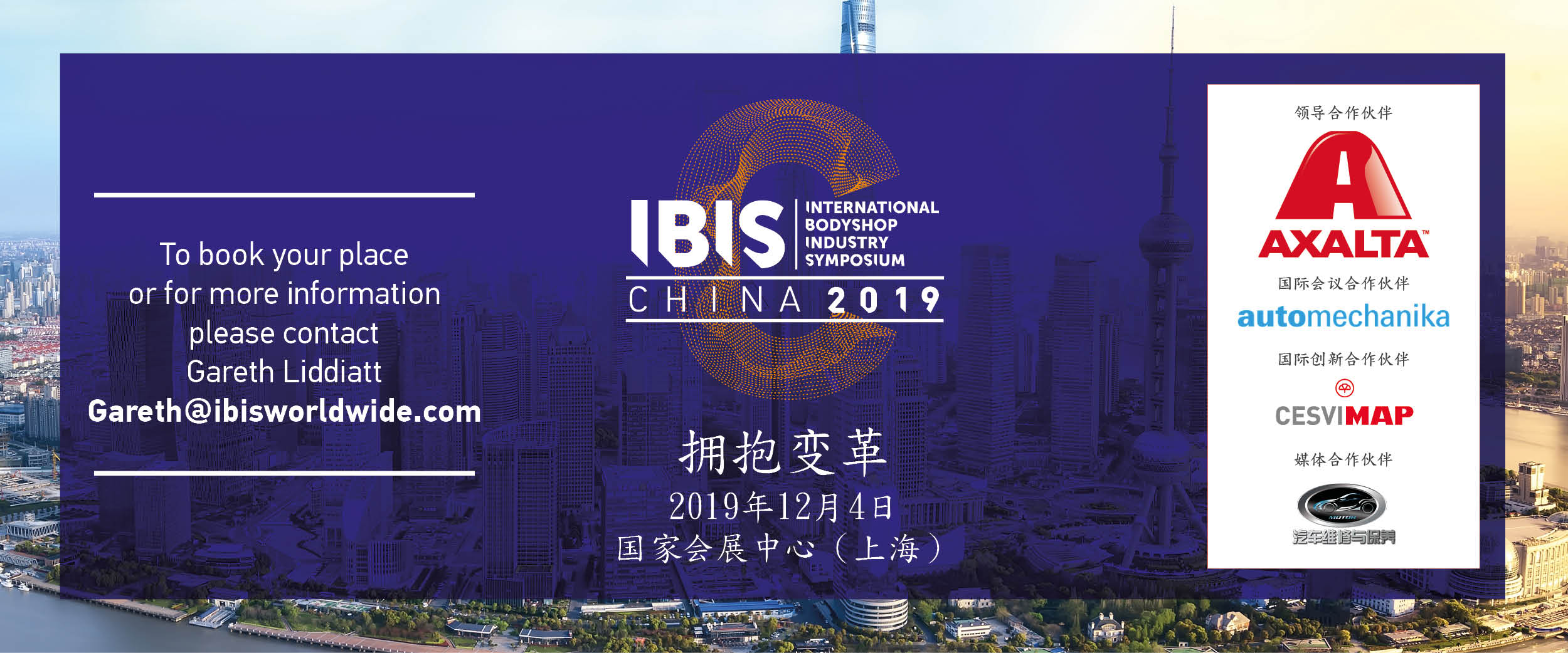 IBIS CHINA BANNER - translated - 600x250px